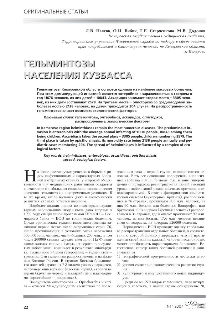enterobiosis rospotrebnadzor papilloma mikropreparáció