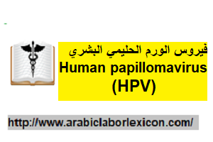 Szemölcsök és HPV - a bőrgyógyász válaszol