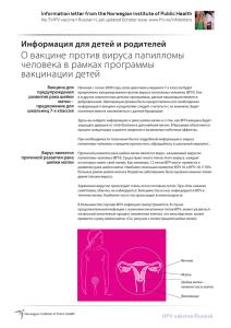 papilloma vakcina vírus monza