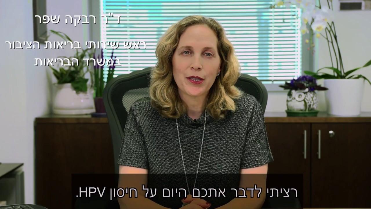 A hpv vakcina a rákmegelőzés cdc parazita hangya